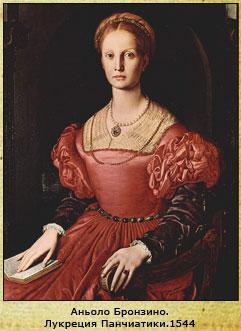 Аньоло Бронзино.Лукреция Панчиатики.1544