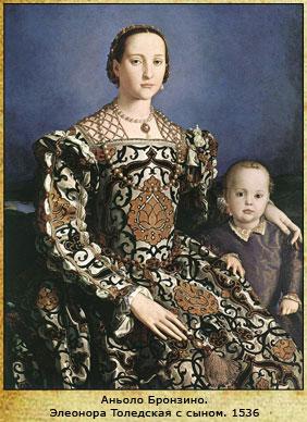 Аньоло Бронзино.Элеонора Толедская с сыном. 1536