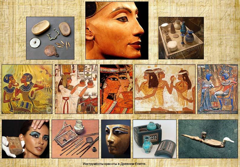 Древний египет. Инструменты красоты в Древнем Египте.